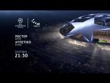 Лига чемпионов: «Лестер – Атлетико»   НЛО TV