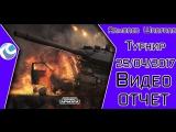 VIDEO HD ОТЧЁТ RaidCall Турнир Armored Warfare