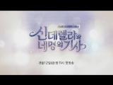 Золушка и четыре принца (рыцаря) Cinderella with Four Knights  1 тизер