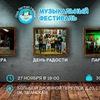 """""""ПОД ОДНИМ НЕБОМ"""" 27 ноября  В """"Isoulclub"""""""