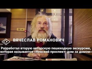 Раснер — бывший бездомный, а ныне — лучший экскурсовод Петербурга