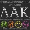 """Ногтевой супермаркет """"Лак"""". г.Самара. Гель-лаки."""