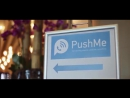 Трейлер церемонии предоткрытия PushMe Corp 6-7 июня 2015 г., Москва