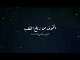 الخوف من زيغ القلب ش د. خالد السبت في أقل من دقيقتين