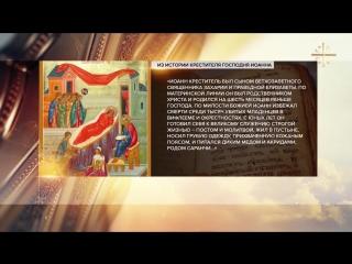 Честной и славный - 7 июля – Рождество Крестителя Господня Иоанна