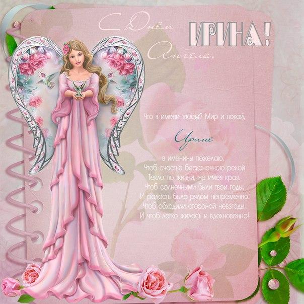 Поздравление ирина с днем ангела от ирины