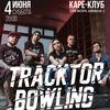 4.06 -Tracktor Bowling@Солнечногорск
