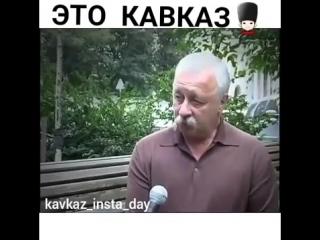Леонид Якубович про КАВКАЗ