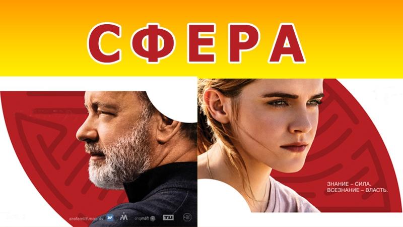 СФЕРА смотреть фильм в хорошем качестве cathf cvjnhtnm abkmv d [jhjitv rfxtcndt
