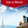 Эксклюзивные туры из Минска | VR Lines