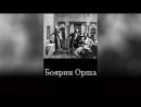 Боярин Орша (1909) |