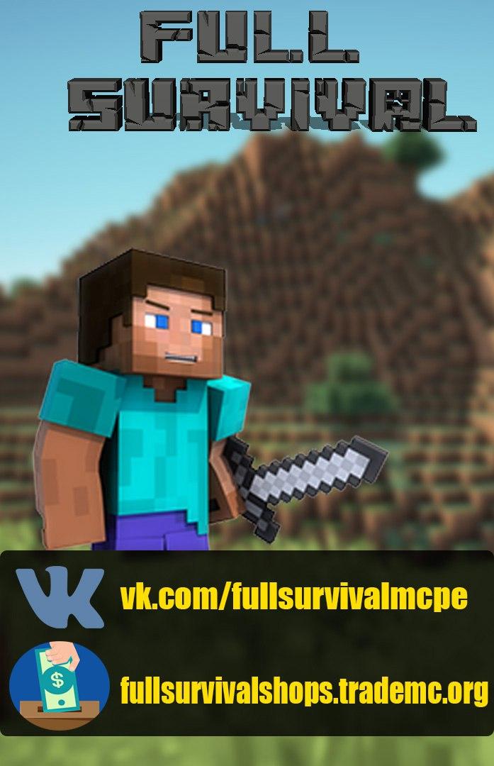 FullSurvival - это сервер в сфере Minecraft PE(MCPE) версии 1.0.х