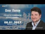 08.01.2017  Олег Попов