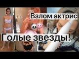 Хакеры выложили фото голых знаменитостей! Эмма Уотсон, Аманда Сайфред и другие!