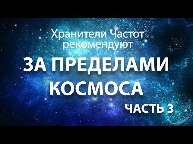 За Пределами Космоса (часть 3) Пространство
