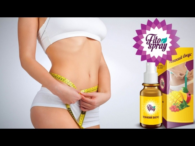 ☑ Fito Spray - Only 1 spray will relieve the feeling of hunger and tone your figure!