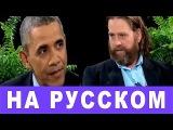 Барак Обама и Зак Галифианакис - Между Двумя Папоротниками
