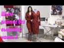 Как без выкройки сшить платье? видео шитья часть 2