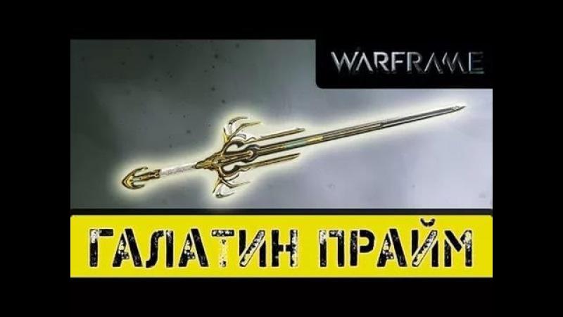Warframe Галатин прайм ЧИСТО В РАЗРЕЗ ОЧЕНЬ МОЩНО