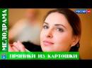 ПРЯНИКИ ИЗ КАРТОШКИ - любимые сериалы новинки