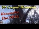 #90_СекундИстории | Кисловодск | Орел - Символ Кавказских Минеральных Вод |