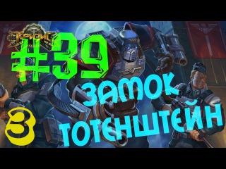 Игра Кризис #39   МИССИЯ ЗАМОК ТОТЕНШТЕЙН3!!!
