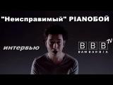 Pianoбой Дмитрий Шуров - про клип