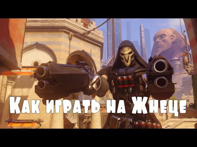 Гайд на Жнеца (Reaper)