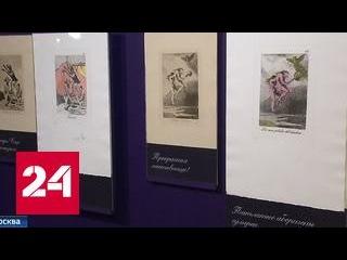 В Пушкинском музее покажут офорты Гойи и Дали