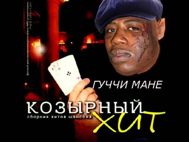 Gucci Mane - Тусовать Шконки [Prod by Drumma Boy Lex Luger]