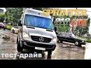 тест драйв MERCEDES SPRINTER - ЛАКШЕРИ фургон