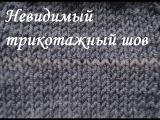 Невидимый трикотажный соединительный шов (спицы)