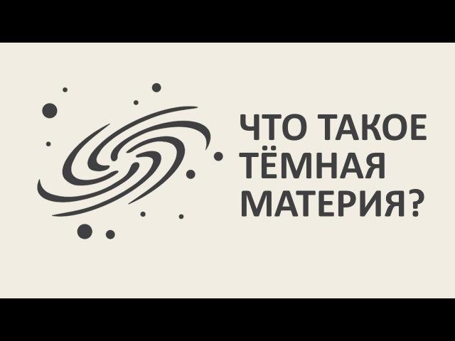 Что такое темная материя? [MinutePhysics]