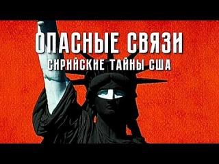 Опасные связи. Сирийские тайны США 04.10.2016 ТЕОРИЯ ЗАГОВОРА