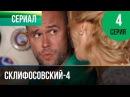 ▶️ Склифосовский 4 сезон 4 серия - Склиф 4 - Мелодрама | Фильмы и сериалы - Русские мелодрамы