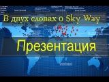 Краткий обзор в двух словах о Sky Way Презентация