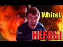 WhiteL — Нервы! || VJLink MMV / The Riftah Remix