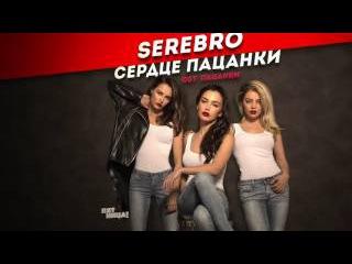 SEREBRO - Сердце пацанки (OST «ПАЦАНКИ») / OFFICIAL AUDIO