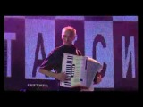 Александр Пашанов - Выход в звезды (Live)