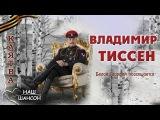 Владимир Тиссен - Клятва (Альбом 2016)