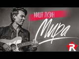 Миша Лузин - Мира (Альбом 2016)