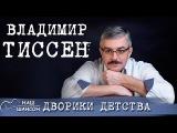 Владимир Тиссен - Дворики детства (Альбом 2009)
