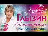 Алексей Глызин - Не покидай меня (Юбилейный концерт, Live)