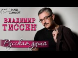 Владимир Тиссен - Русская душа (Альбом 2011)