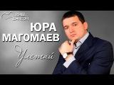 Юрий Магомаев - Улетай (Альбом 2011)