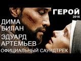 Эдуард Артемьев - Герой (Официальный саундтрек к к/ф