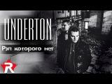 Underton - Рэп которого нет (Альбом 2016)