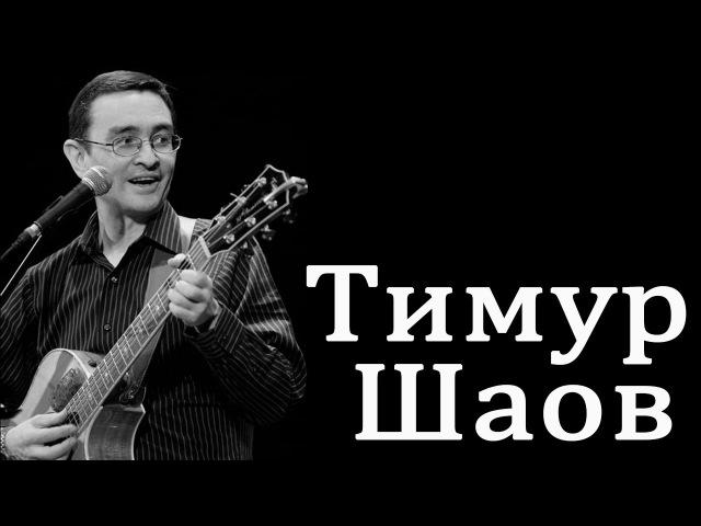 Тимур Шаов - О пользе и вреде снобизма