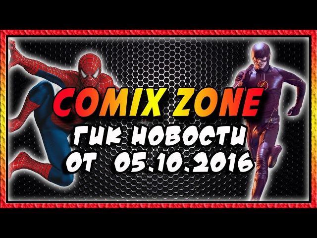 COMIX ZONE от 05.10.2016 [ГИК Новости] - Black Panther, Flash, Spider-Man Homecoming...