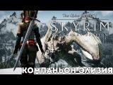 Обзор Модификации Элизия. Компаньон В The Elder Scrolls V Skyrim №3
